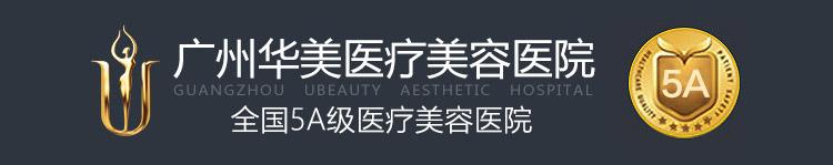广州华美医疗美容医院,广州整形医院