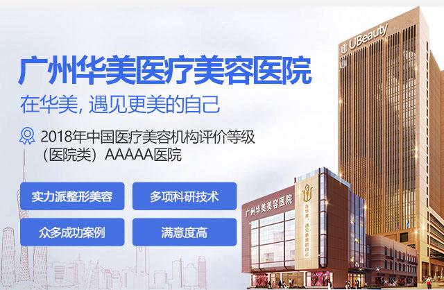 广州华美整形医院
