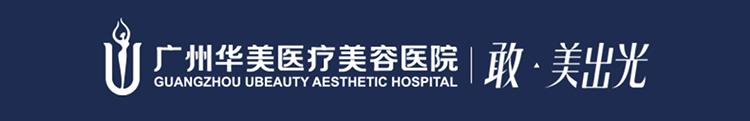 广州华美医疗美容医院,广州植发医院